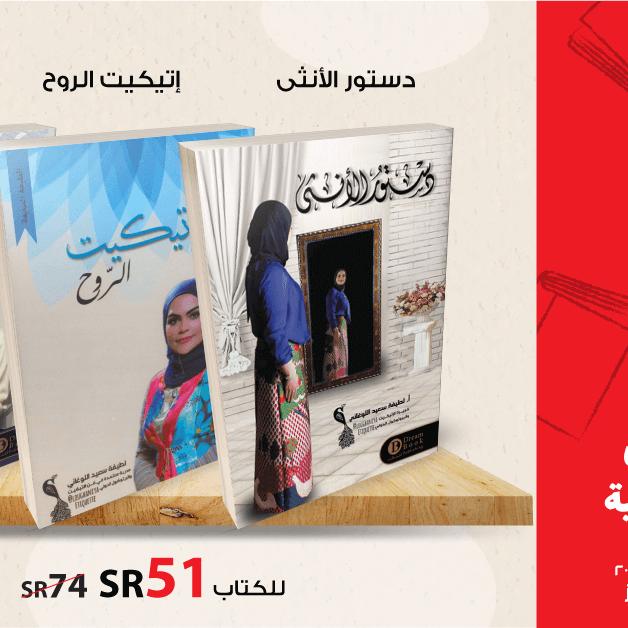 Sale in Jarir Bookstore