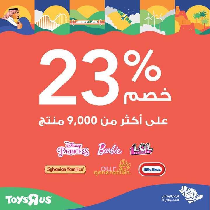 Sale in Toyrus