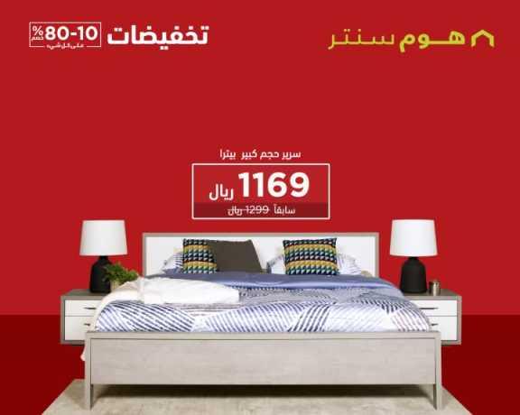 Sale in Homecentre
