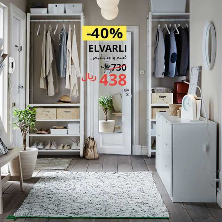 Sale in IKEA