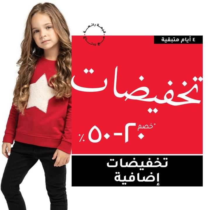 Sale in RedTag