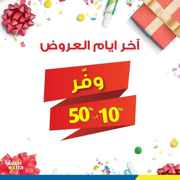 Sale in Extra