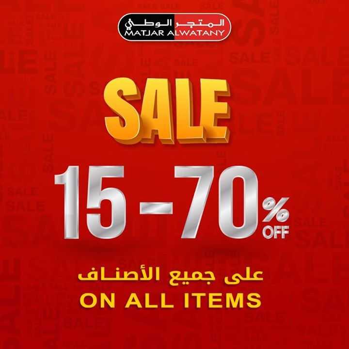Sale in Matjar Al Watany